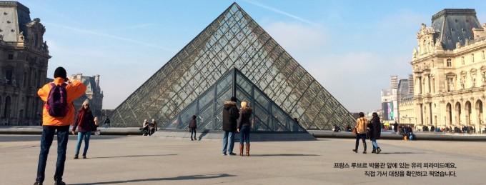 프랑스 루브르 박물관 앞에 있는 유리 피라미드. 이승재 제공