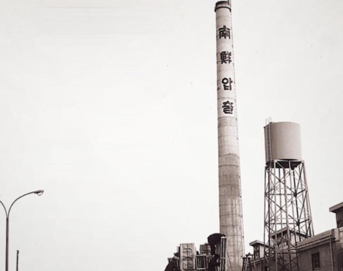 남선경금속공업주식회사 당시의 전경이다. SM 남선알미늄 홈페이지 캡쳐