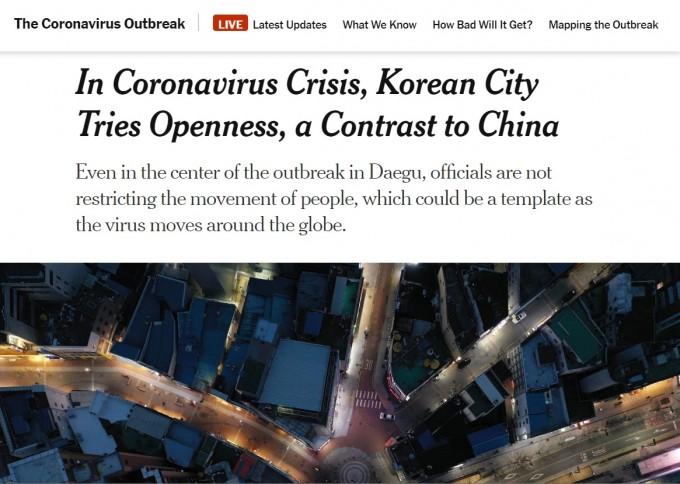 25일(현지시간) 미국 뉴욕타임스는 환자가 다수 발생함에도 중국처럼 강력한 행정적 봉쇄 조치를 취하지 않는 대구의 사례에 주목했다. 뉴욕타임스 기사 화면 캡쳐