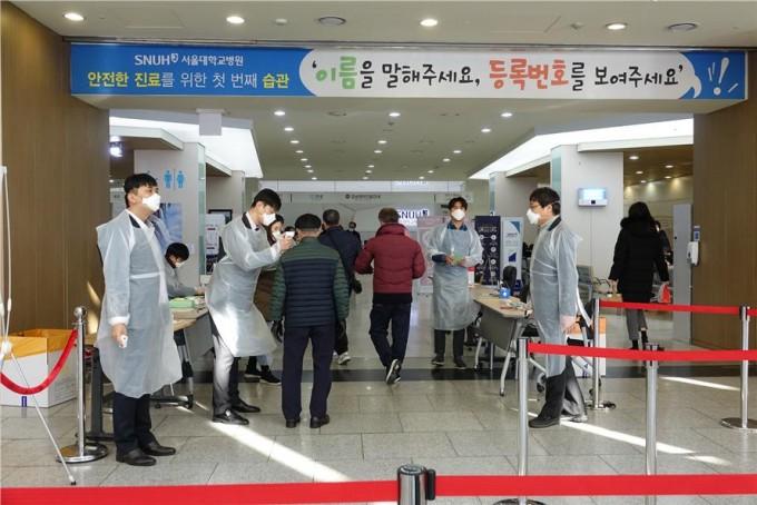 서울대병원에서 환자와 보호자, 방문객 등을 대상으로 발열 상황을 확인하고 있다. 코로나19 감염으로 의심되는 사람은 선별진료소에서 따로 검사를 진행한다. 서울대병원 제공
