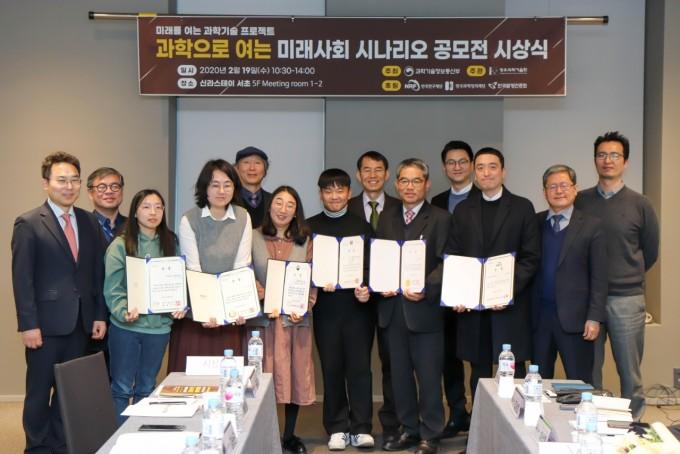 이달 19일 서울 서초구 신라스테이 서초에서 열린 공모전 시상식에서 수상자들이 기념촬영을 하고 있다. 광주과학기술원 제공