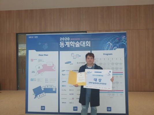 고광희 GIST 교수팀, CDE 경진대회 SW부문 대상