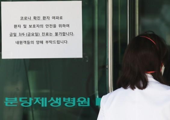 국민안심병원도 뚫렸다…분당제생병원에서 8명 코로나19 확진