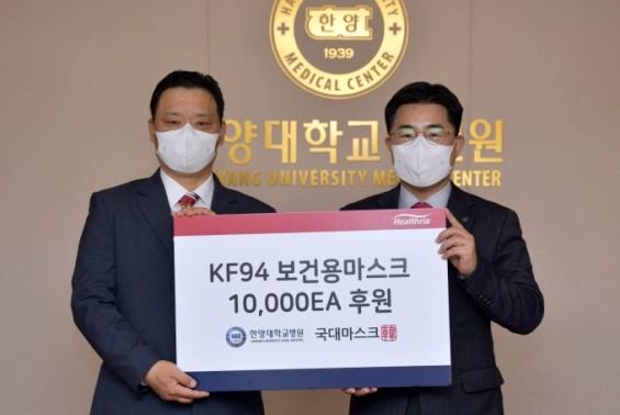 [의학게시판] 한양대병원에 보건용 마스크 1만장 기부 外