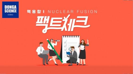 [영상+]  팩트체크! 핵융합 편견과 진실