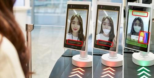 LG CNS, 출입문서 마스크 착용 여부·체온 자동 감지