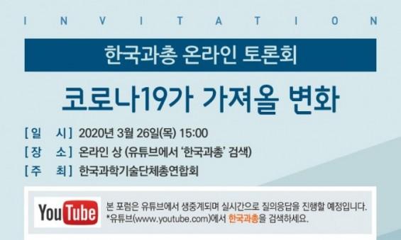 [영상+]코로나19는 미래 한국을 어떻게 바꿀까