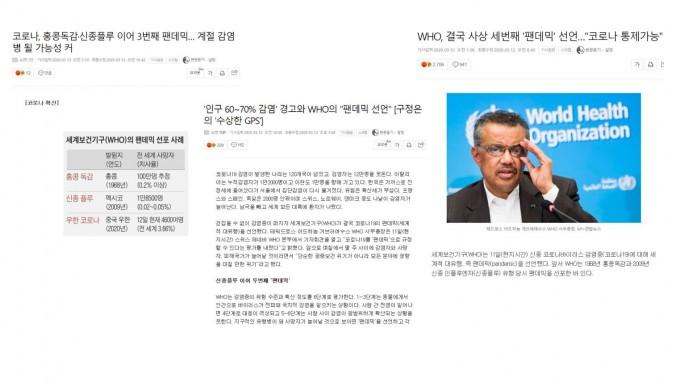 WHO의 이런 팬데믹 선언이 역사상 몇 번째였는지는 보도가 엇갈렸다. 네이버 뉴스 캡쳐