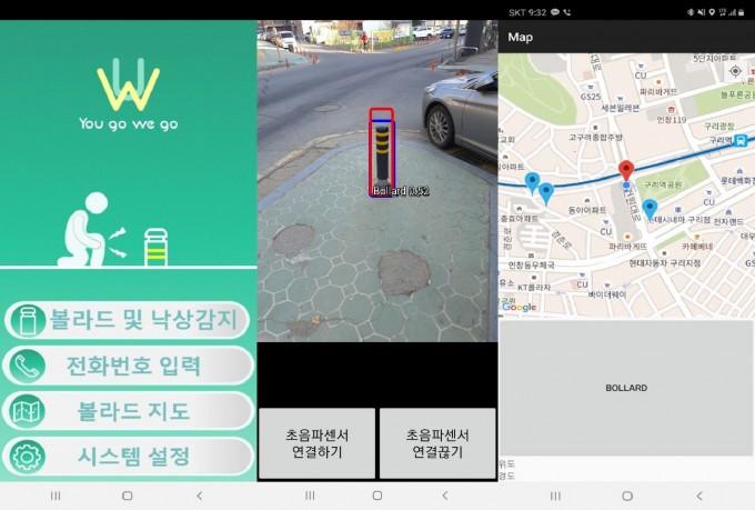 양 연구원팀이 개발한 앱을 실행한 화면이다. GIST 제공