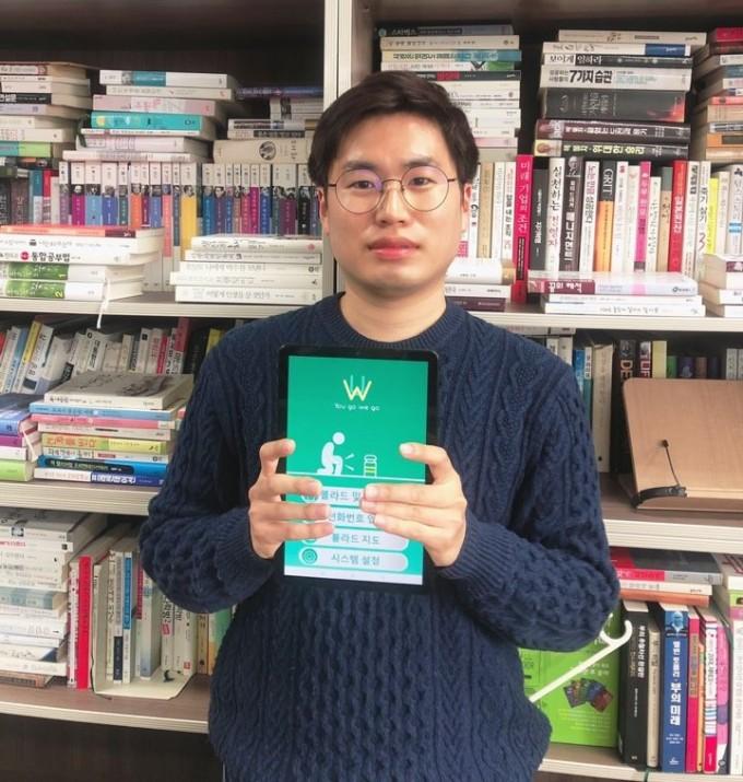 배리어프리 앱 개발 콘테스트에서 최우수상을 받은 양창석 GIST 연구원이 개발한 앱을 태블릿PC에 띄워 보이고 있다. GIST 제공