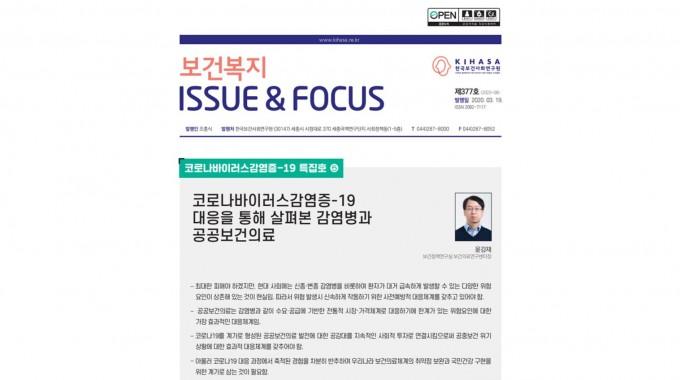 한국보건사회연구원은 20일 '보건복지 이슈앤포커스' 제337호를 발간했다. 한국보건사회연구원 제공