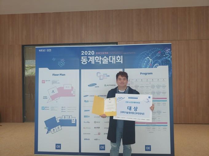 고광희 광주과학기술원(GIST) 기계공학부 교수팀은 한국전산설계및공학(CDE)학회에서 주최한 '제20회 CDE 경진대회' 소프트웨어 부문에서 대상(과학기술정보통신부 장관상)을 수상했다. 사진은 고 교수와 한 팀이었던 최준호 박사과정연구원. GIST 제공