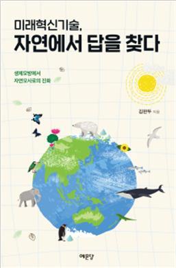 '미래혁신기술, 자연에서 답을 찾다' 낸 김완두 기계연 연구위원