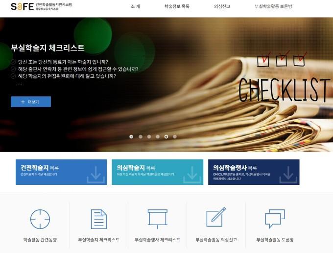 건전학술활동지원시스템(SAFE)의 홈페이지의 첫 화면이다. 한국과학기술정보연구원 제공