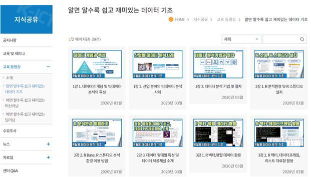 과학기술정보통신부와 한국정보화진흥원이 제공하는 교육콘텐츠 온라인강좌 홈페이지의 모습이다. 한국정보화진흥원 제공