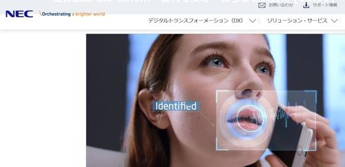 일본 기업, 마스크 쓴 얼굴 인식 시스템 개발 추진