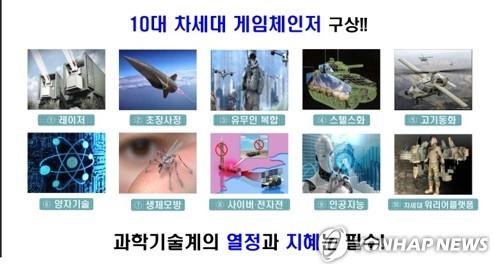 육군, AI·드론 기술 자체 개발한다…기술연구소 설립 검토