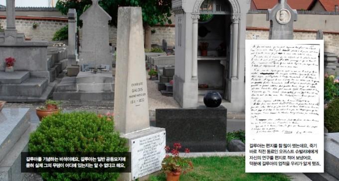 갈루아를 기념하는 비석. 갈루아는 일반 공동뮤지에 묻혀 실제 그의 무덤이 어디에 있는지 알 수 없다고 한다. Beachboy68/위키미디어 제공
