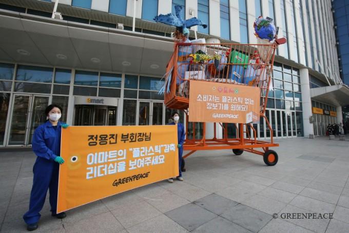 그린피스가 2020년 3월 서울 성수동 이마트 본사 앞에서 대형마트의 플라스틱 감축 목표 설정을 요구하는 의미로 플라스틱 쓰레기로 가득 찬 높이 5m 대형 카트를 설치한 모습.