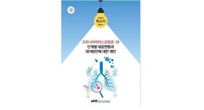 한국과학기술한림원은 ′한림원의 목소리 84호′ 문건을 발간했다. 한국과학기술한림원 제공