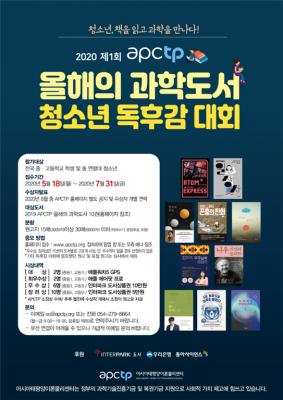 아태이론물리센터, 청소년 과학도서 독후감 대회 개최