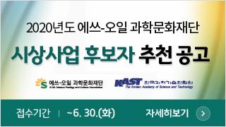 한국과학기술한림원
