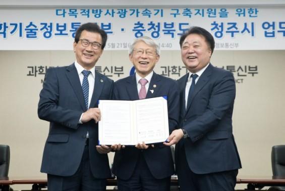 [과학게시판] 다목적 방사광가속기 구축지원 업무 협약식 개최 外