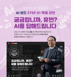 '궁금합니까, 휴먼?' AI 권위자 김정호 교수 30일 온라인 생중계