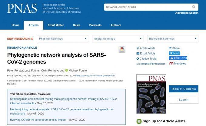 중앙방역대책본부가 22일 언급한 바이러스 유형인 A, B, C의 출처인 마이클 포스터 독일 키엘대 교수팀의 PNAS 논문이다. 5월 7일 세 건의 반론이 제기돼 있다. 포스터 교수는 21일 재반박문을 올렸다. PNAS 논문 페이지 캡쳐