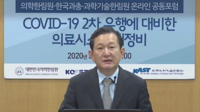 전병율 차의학전문대학원 교수가 이달 8일 열린 온라인 포럼에서 발제하고 있다. 한국과학기술단체총연합회 유튜브 캡처