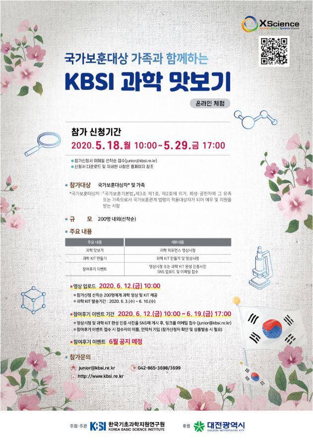 [과학게시판] 국가보훈대상자 가족위한 온라인 과학 맛보기 행사 개최 外