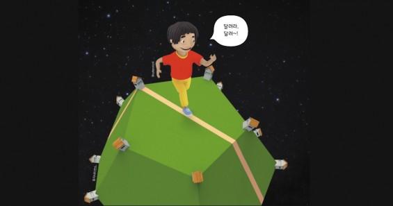 [주말N수학]정이십면체 행성에서 누구도 마주치지 않고 달리는 방법