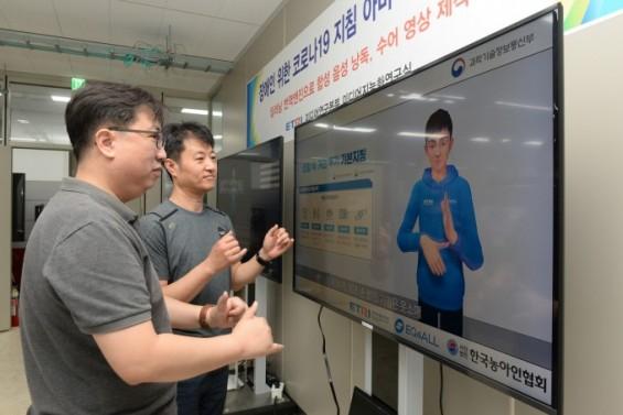 [과학게시판] ETRI, AI 합성 코로나19 지침 수화 영상 공개 外