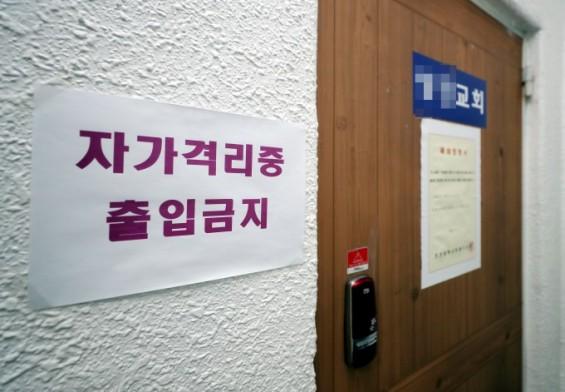 코로나19 하루새 환자 39명 늘어…수도권 교회 감염 절반 이상 '2차 감염'