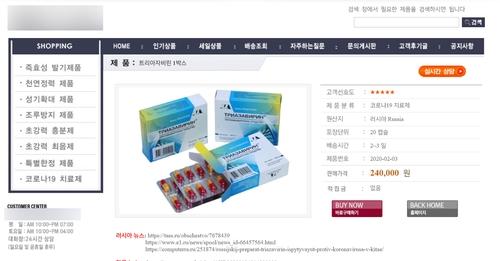 '코로나 특효약?' 미검증 러 항바이러스제 유통 일당 적발