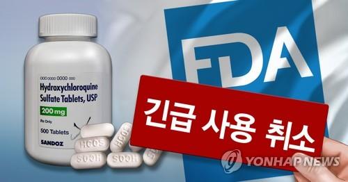 말라리아 치료제 '클로로퀸' 국내서도 코로나19 임상 중단