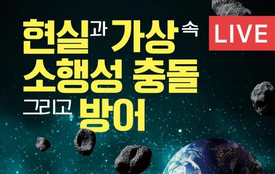 [과학게시판] 세계 소행성의 날 토크콘서트 개최 外