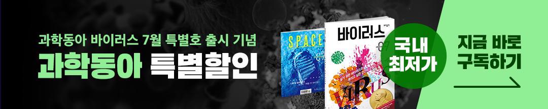 과학동아 바이러스 7월 특별호 출시 기념 이벤트