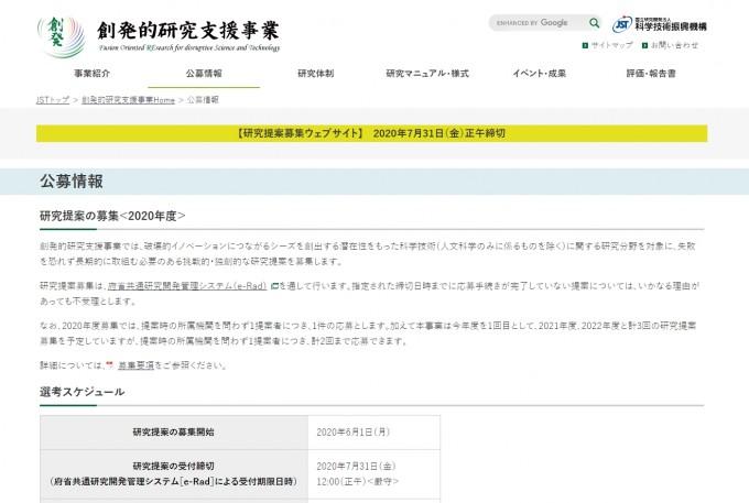 일본 과학기술진흥기구(JST)는 이달 1일부터 도전적인 젊은 연구자에게 연간 700만엔씩 7년간 지원하는 창발적연구지원사업을 시작했다. JST 홈페이지 캡쳐