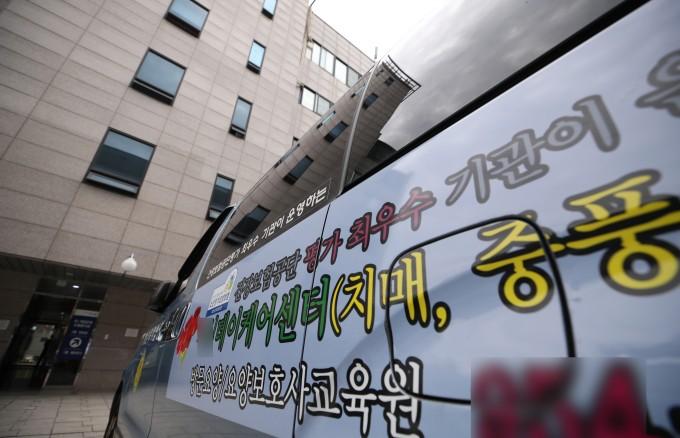 12일 13명의 신종 코로나 바이러스 감염증(코로나19) 확진자가 발생한 것으로 전해진 서울 도봉구 성심데이케어센터 주차장에 센터 차량들이 멈춰서 있다. 연합뉴스 제공
