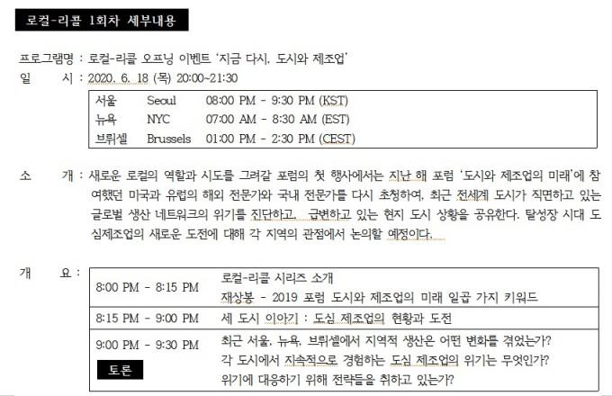서울시립대 베타시티센터는 18일 오후 8시 ′로컬 리콜′의 오프닝 행사를 개최한다. 온라인으로 행사를 볼 수 있다. 베타시티센터 제공