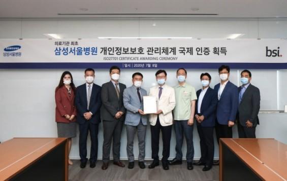 [의학게시판]삼성서울병원, 국제표준 개인정보보호 인증 획득 外