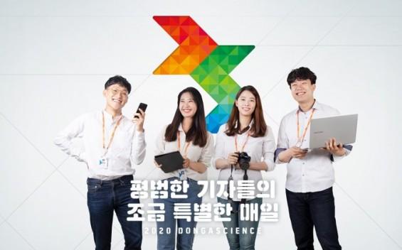 [알립니다] 동아사이언스 신입·경력 기자 공채
