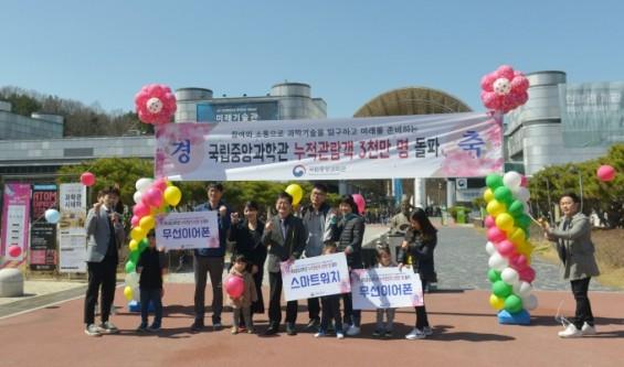 10번째 국립과학관 어디로…강원·울산·전남 '유치전'