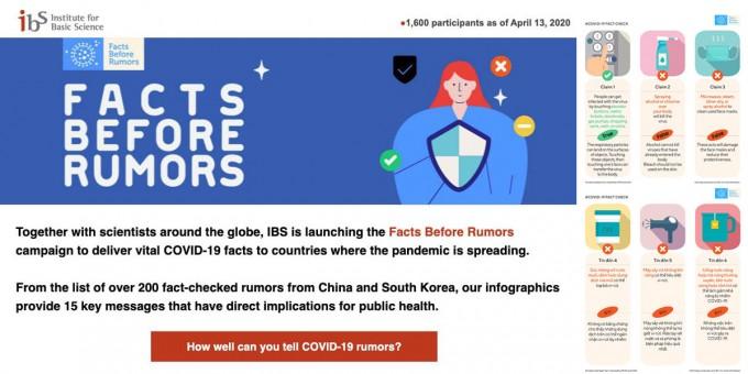 루머를 앞선 팩트 홈페이지(www.ibs.re.kr/fbr)와 제작한 인포그래픽(영어, 베트남어) 사례. IBS제공