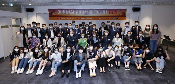 기후변화센터는 지난달 30일 서울 중구 앰배서더 아카데미에서 기후변화 최고위과정인 ′기후변화 리더십 아카데미′ 19기 수료식을 개최했다. 기후변화센터 제공