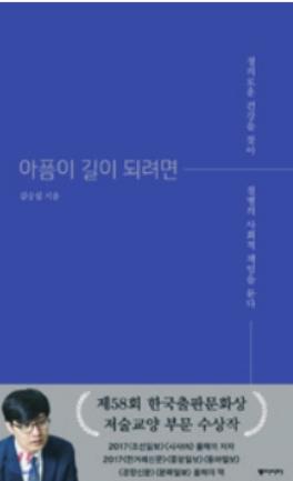 김승섭 교수의 책《아픔이 길이 되려면》의 표지