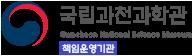 [과학게시판]국립과천과학관, 여름학기 과학교육 프로그램 7종 운영 外