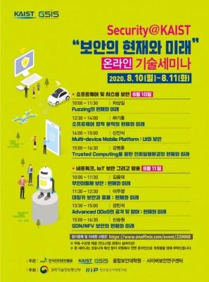 [과학게시판] KAIST. 보안의 현재와 미래 온라인 세미나 개최 外