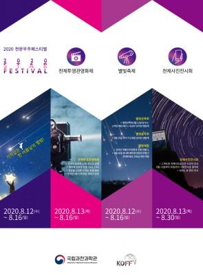 [과학게시판] 과천과학관, 2020 천문우주페스티벌 개최 外